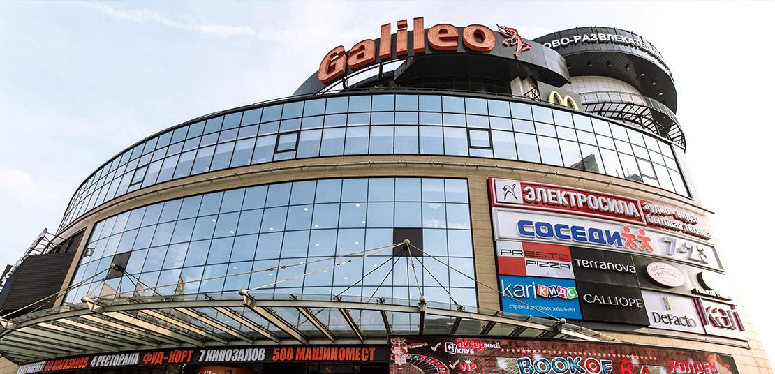 Minsk Galileo Alışveriş merkezi